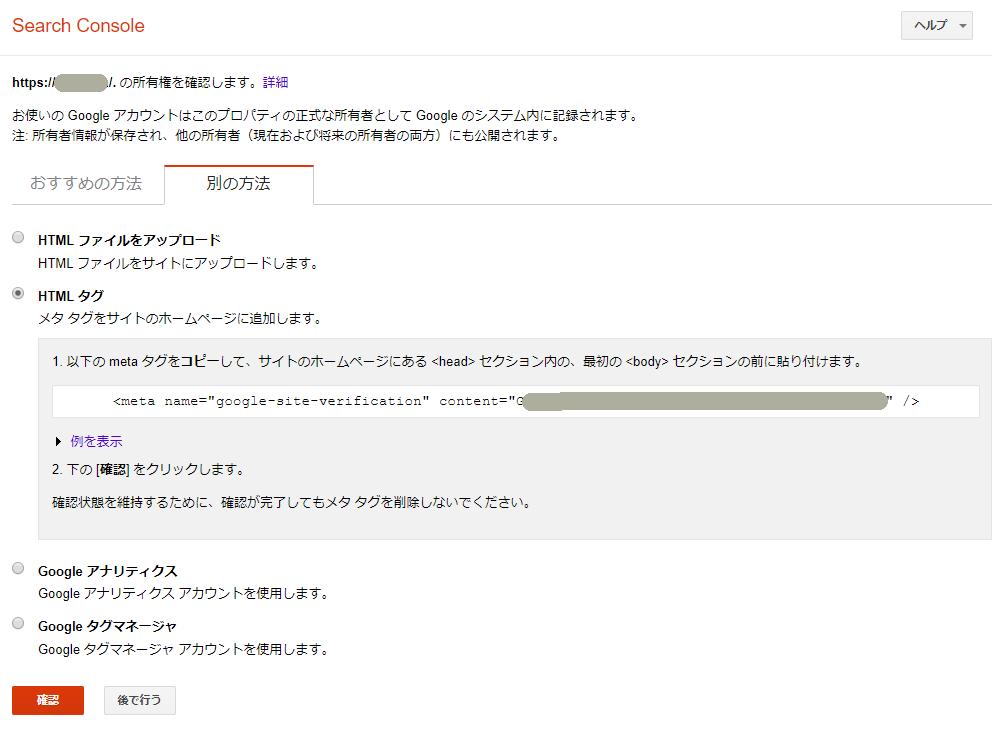 GoogleSearchConsoleタグ認証