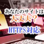 Chrome 68リリースに向けた「HTTPSの対応」は済んでますか?