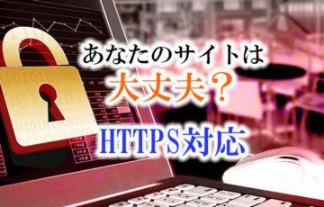 Chrome 68リリースに向けて「HTTPSの対応」