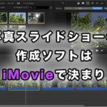 写真スライドショーの作成ツールはiMovieで決まり【プロっぽい動画ができるよ】