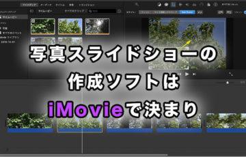写真スライドショーの作成ソフトはiMovieで決まり