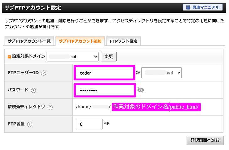 発行したい外部のコーダー用のFTPアカウントを登録する