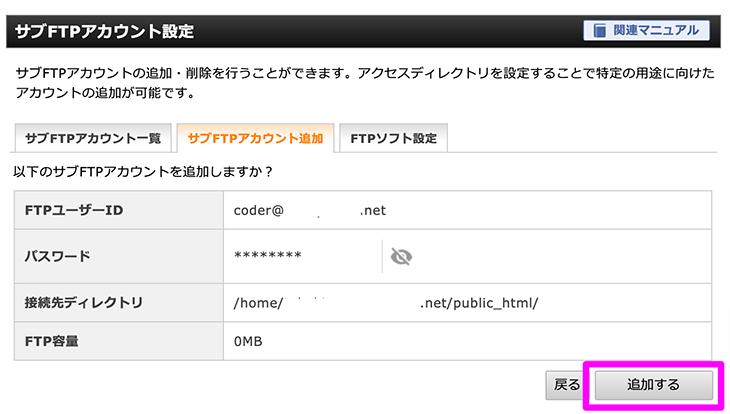 入力したFTPアカウント情報を確認して追加するボタンをクリックする