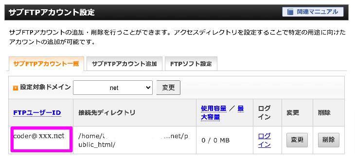 FTPユーザーIDと設定したパスワードを外部のコーダーへ連絡する