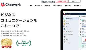 チャットワーク公式サイトイメージ