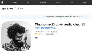 AppStore「Clubhouseアプリ」