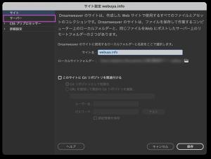 WEBサイトのサーバー設定画面