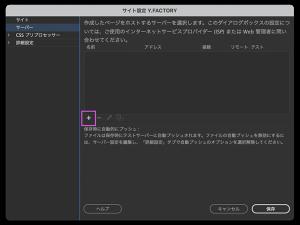 FTPサーバーの新規追加画面