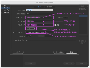 FTP情報設定画面