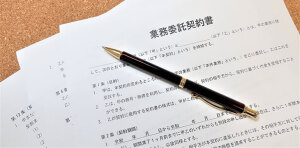 個人事業主用の業務委託契約書「雛形(テンプレート)」