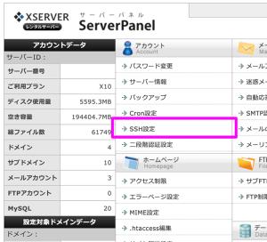サーバーパネル「SSH設定」