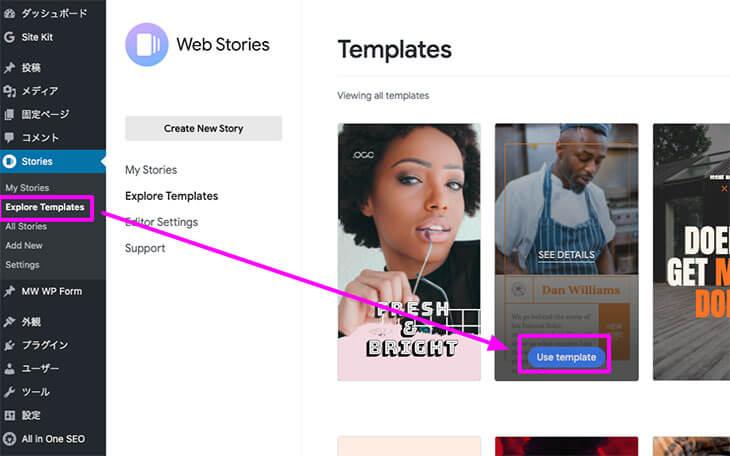 WEBストーリーのテンプレート位置
