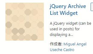 プラグイン「jQuery Archive List Widget」のインストール