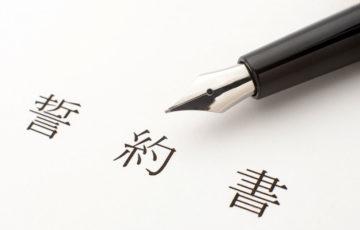 個人事業主&フリーランス用、業務委託契約書の雛形と注意点【重要です】