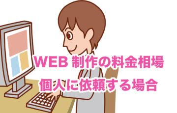 ホームページの作成を個人に依頼する場合の相場(調査結果あり)