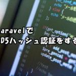 LaravelでMD5認証を行う方法(既存システムとの連携とかで使えます)