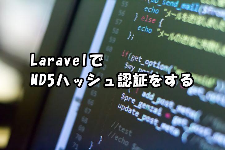 LaravelでMD5ハッシュ認証
