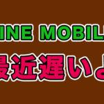 米沢市でLINEモバイルの通信速度を計測してみた(最近LINEモバイルが遅い気がする)