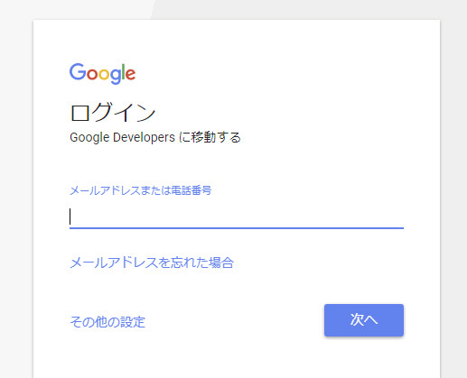 Googleログインフォーム
