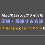 Macでtar.gzファイルを圧縮・解凍する方法