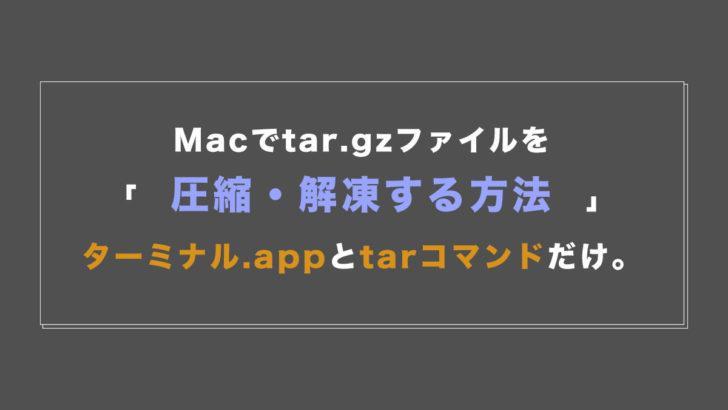 Macでtar.gz形式の圧縮ファイルを解凍や圧縮する方法を紹介します。追加でインストールが必要なアプリ等はありません。OS標準のアプリだけでtar.gzファイルの圧縮・解凍がかんたんにできます。