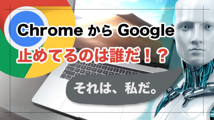 Mac Book ProでChromeからGoogleにアクセスできない!?【2019年に発生】