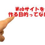 Webサイトを作る目的ってなに?