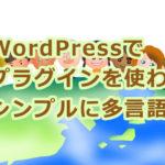 WordPressで多言語サイトをシンプルに作る方法