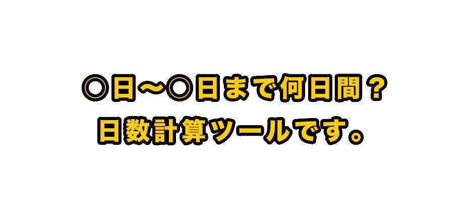 日数計算ツール(いつ〜いつまで何日間?)