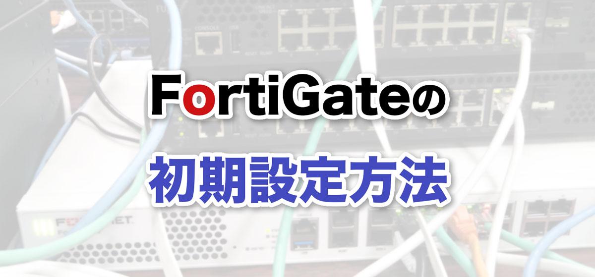 FortiGateの初期設定方法