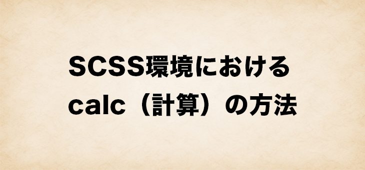 SCSSでcalc(計算)を使う方法