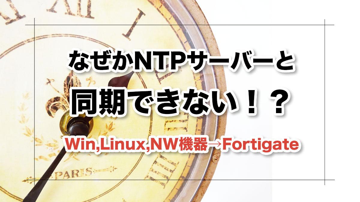 Fortigate(NTPサーバー)と時刻同期できないときの解決方法