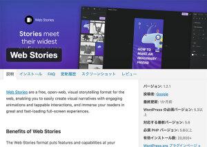 WordPressプラグイン「WEB Stories」