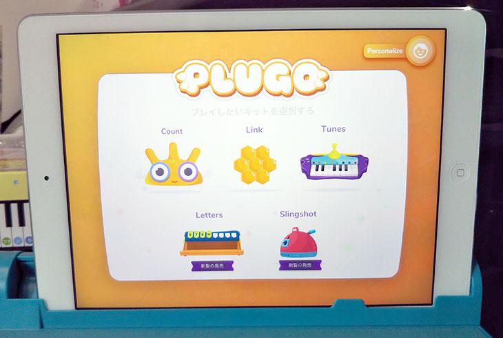 PLUGOとは?