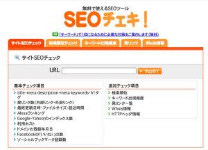 SEOチェキサイトのイメージ