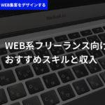 web系のおすすめスキル3選と収入(フリーランス希望者向け)