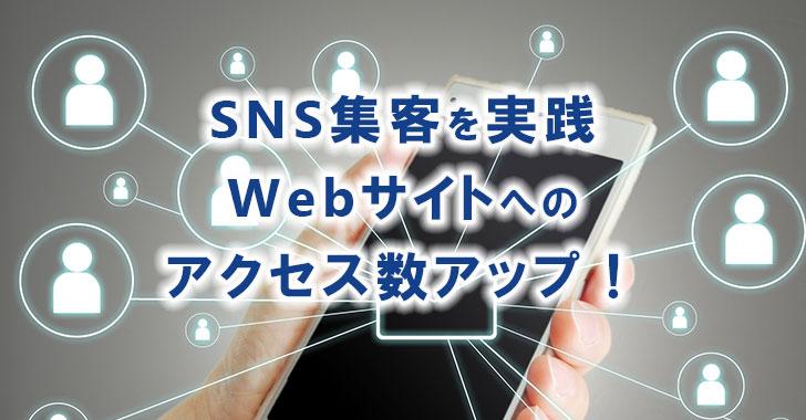 SNS集客を実践してWebサイトにアクセスを集めてみました。