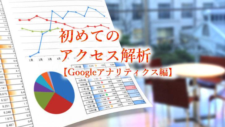 初めてのアクセス解析【Googleアナリティクス編】