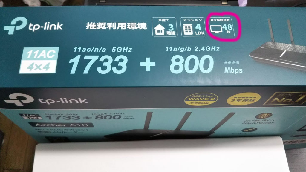 最大接続台数48台「TP-Link A10 AC2600」