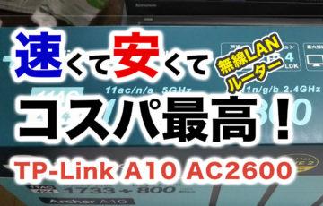 TP-Link Archer A10 (AC2600)の感想「速くて安くてコスパ最高!」