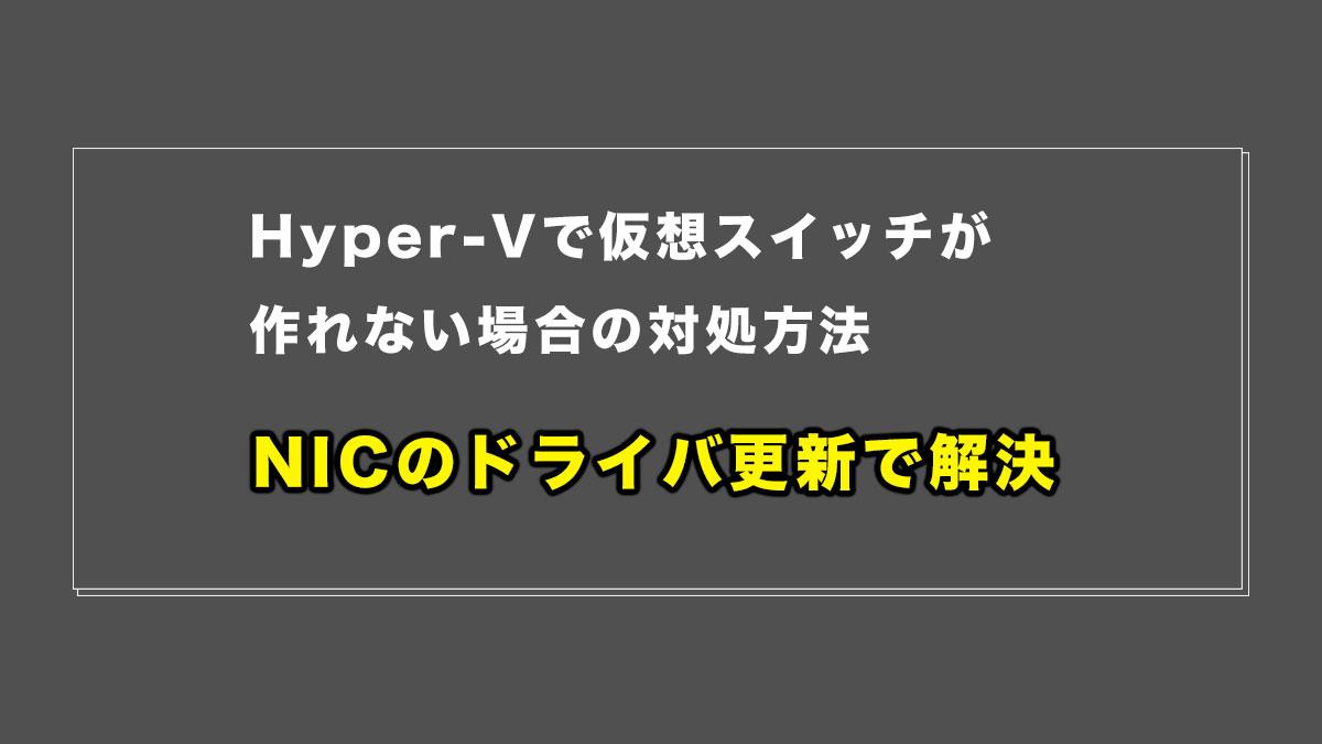 Hyper-Vで仮想スイッチが作れない場合の対処方法