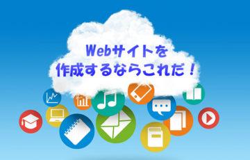 Webサイトを作成するためのおすすめサービスを紹介