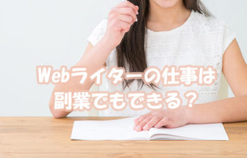 Webライターの仕事は副業でもできる?