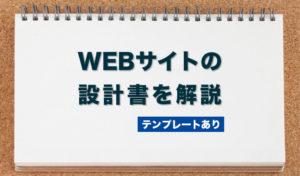 Webサイトの設計書を解説【テンプレートあり】
