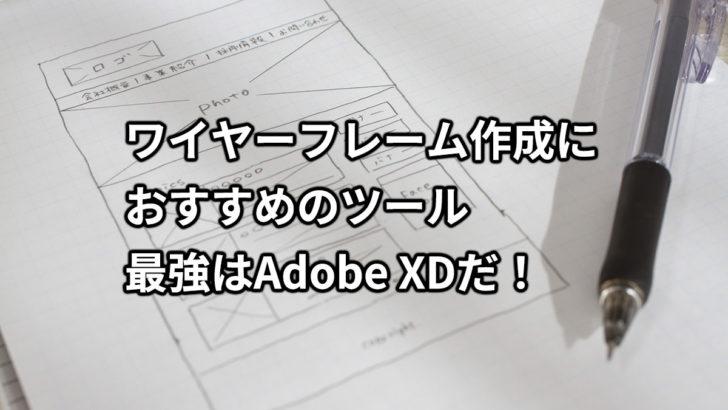 ワイヤーフレーム作成におすすめのツール(最強はAdobe XD)
