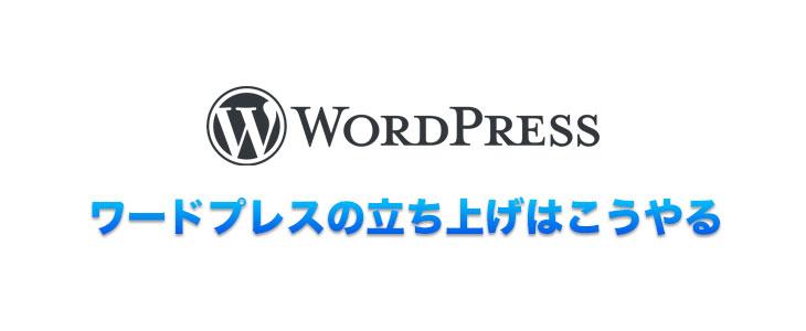 WordPressはこう立ち上げる