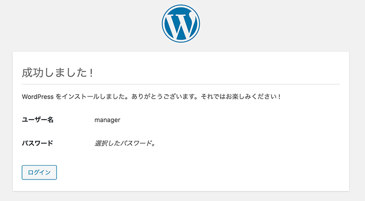 WordPressのインストール完了画面
