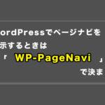 WordPressでページナビを表示するプラグインはWP-PageNaviで決まり。