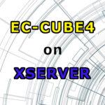 エックスサーバーにECCUBE4をインストールしてみた
