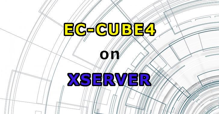 エックスサーバーにECCUBE4をインストールする方法